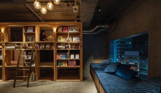 「旅先で本を片手にのんびりしたい」が叶う!ブックカフェのある宿泊施設特集