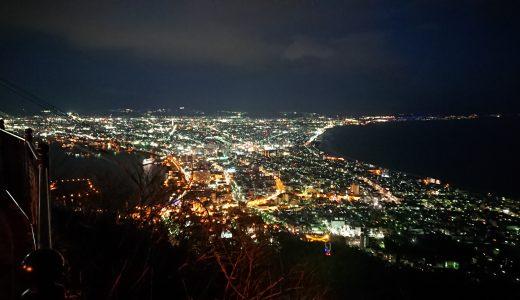 絶対に外せない!函館のおすすめスポット「函館山」の攻略方法とは?