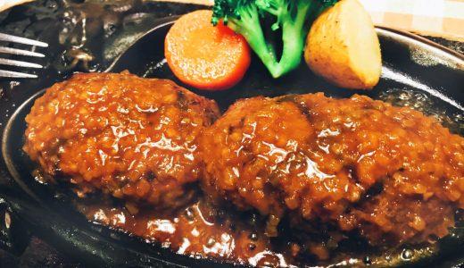 静岡名物!げんこつハンバーグが看板のご当地チェーン『炭焼きレストランさわやか』
